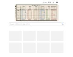 Googleのロゴが…時刻表に…