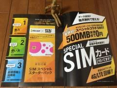 0円のSIM!