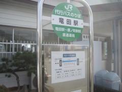代行バスは駅前換えから発車