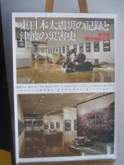 東日本大震災の記録と津波の災害史