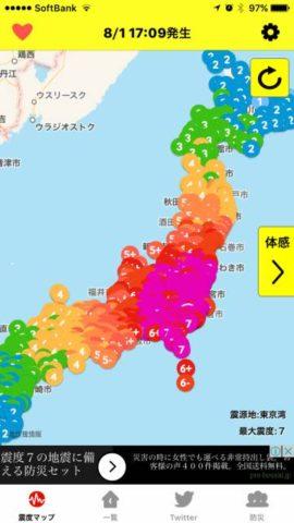 全国規模の地震が…