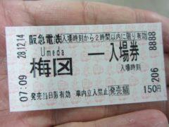 阪急梅田駅の入場券