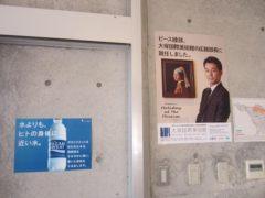 待合室にはポカリの広告とピース綾部