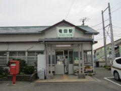 ふたたび竜田駅へ