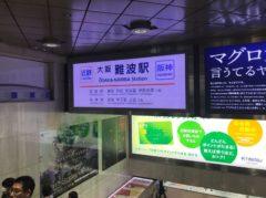 近鉄大阪難波駅へ