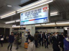 名鉄名古屋駅のプラットホーム