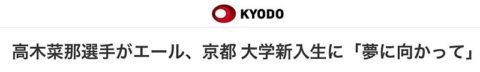 京都_大学新入生…