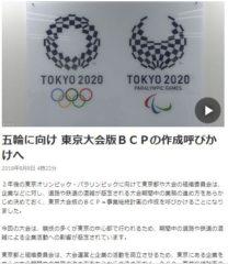 オリンピックでBCPだなんて…。