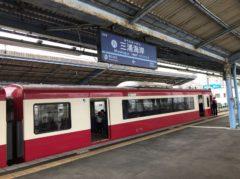 三浦海岸駅に移動