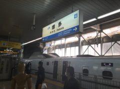 博多駅へ…
