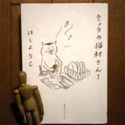 なぜか懐かしさも感じる猫村さん