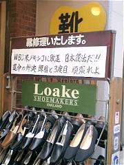 ちなみに、ここは靴屋です。