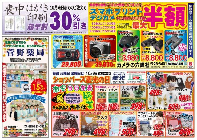 202009omoteのサムネイル
