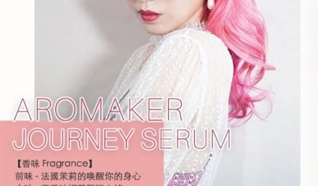 AROMAKER JOURNEY SERUM 淨茉植萃精華 【30ml】