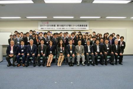 20170916第18回アジア第1ゾーン代表者会議