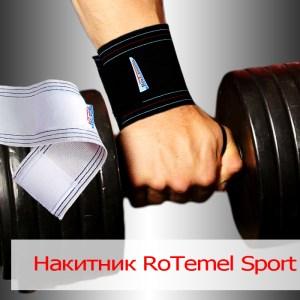 Накитник Sport+