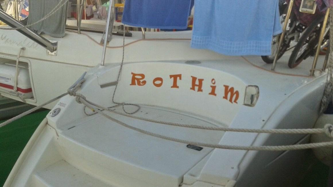 לכל  סירה יש שם