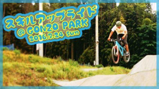 7/24(日)スキルアップライド @ GONZO PARK 募集開始!!