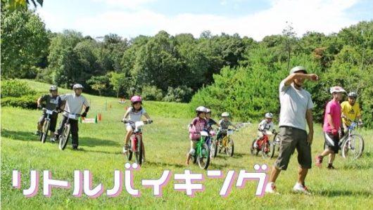 毎月第2土曜日・小学生マウンテンバイクスクール!! 11月は11/12に開催!