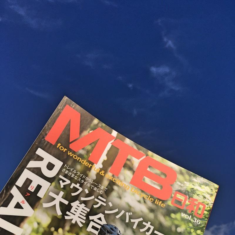 お知らせ:『MTB日和 Vol.36 ハッピーダートトレーニング』にてハウツー出演&監修(2018.12.5)