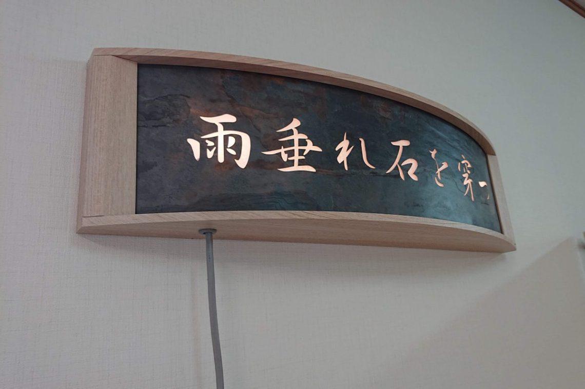 石を使った電飾看板
