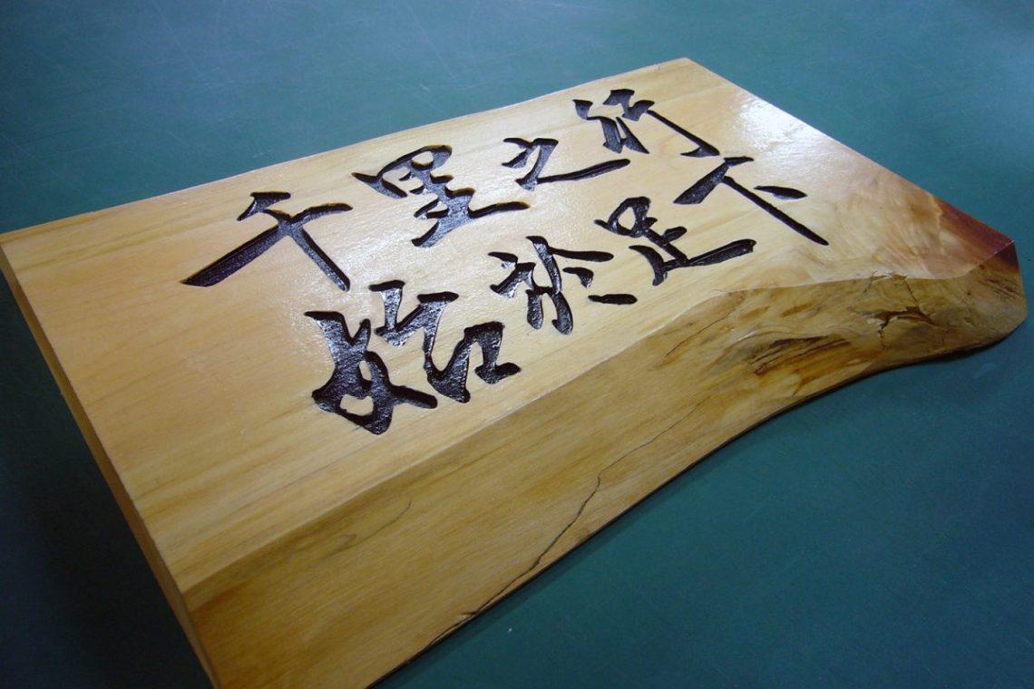 木銘板 平底彫り