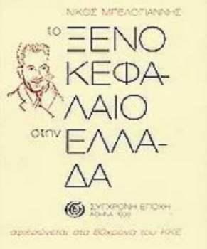 «Έτσι αγαπάμε εμείς την Ελλάδα»