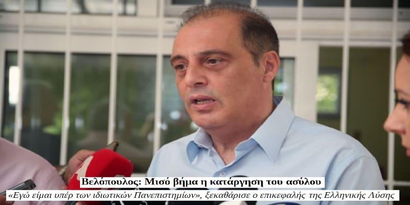 Βελόπουλος: «Αν είχαμε δικτατορία του προλεταριάτου το άσυλο θα ήταν χρήσιμο!»