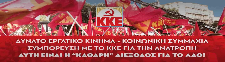 «Καθαρή» διέξοδο για το Λαό θα δώσει ένα δυνατό Κίνημα