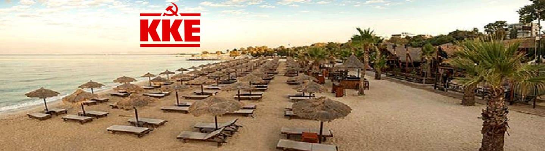 Να ανοίξουν οι οργανωμένες παραλίες χωρίς επιβάρυνση του λαού