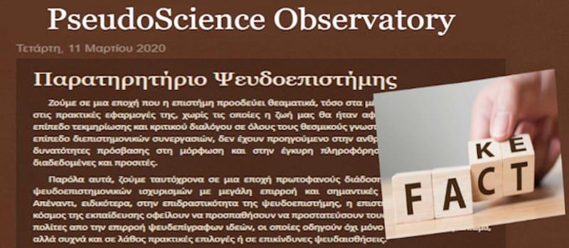 «Παρατηρητήριο Ψευδοεπιστήμης» δημιουργούν 21 επιστήμονες στην Κρήτη