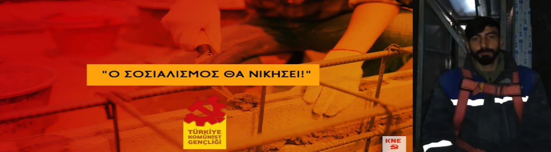 «Στέλνουμε αλληλεγγύη στους Έλληνες συντρόφους μας»