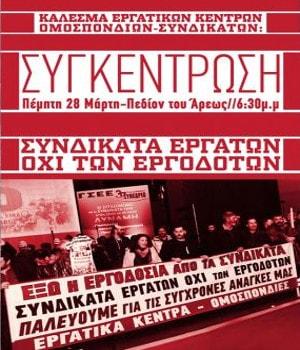 «Συνδικάτα εργατών - Όχι των εργοδοτών» - Πέμπτη 28 Μάρτη