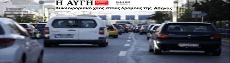 Ταλαιπωρία των οδηγών στα screenshot της «Αυγής»