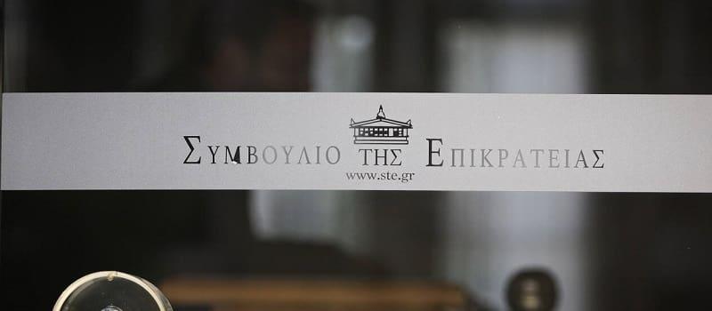«Το κόψιμο των Δώρων έγινε για καλό» είπε ο ΣΥΡΙΖΑ στο ΣτΕ