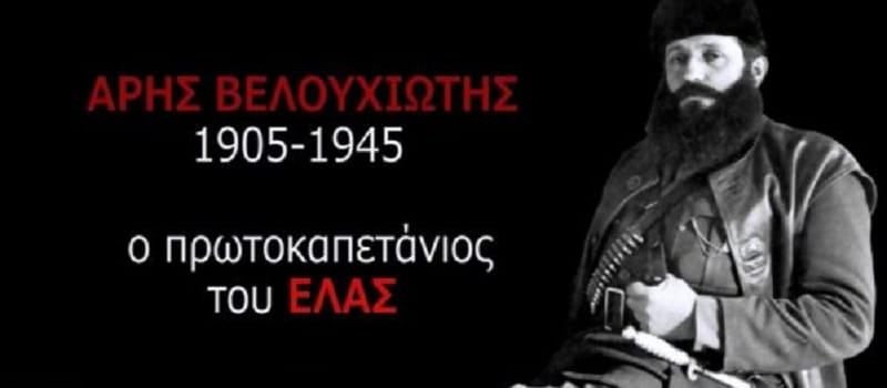 Άρης Βελουχιώτης - «Τιμή και δόξα στο λαό που τον εγέννησε»