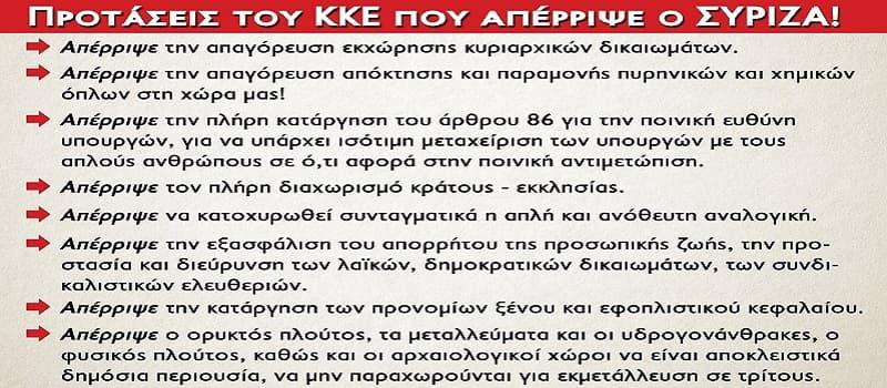 προτάσεις ΚΚΕ που απέριψε ο ΣΥΡΙΖΑ