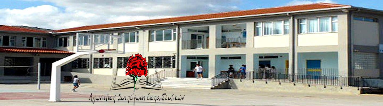 ΑΣΕ: Για το απαράδεκτο γεγονός ξυλοδαρμού εκπαιδευτικού