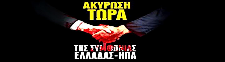 Ακύρωση τώρα της συμφωνίας Ελλάδας - ΗΠΑ για τις βάσεις