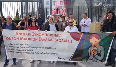 Ανασκόπηση πεπραγμένων της κυβέρνησης ΣΥΡΙΖΑ-ΑΝΕΛ