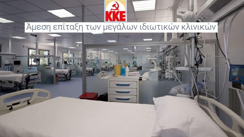 ΚΚΕ: Αμεση επίταξη ιδιωτικών κλινικών