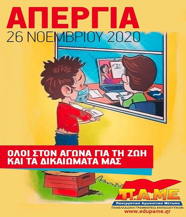 Απάντηση στις αντεργατικές ανατροπές του ΑΙΩΝΑ! Απεργία Ιδιωτικού - Δημοσίου τομέα στις 26 Νοεμβρίου