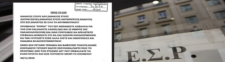 Απειλές θανάτου κατά μελών του ΕΣΡ μετά το πρόστιμο στο ΑΡΤ