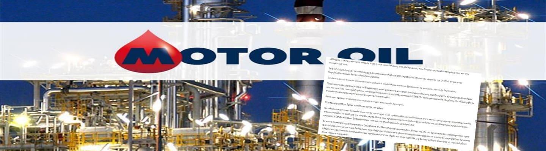 Αποκατάσταση του «αισθήματος» της ασφάλειας ζητούν τα τσιράκια της «Motor Oil»