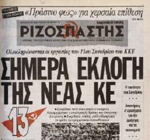 Αποκατάσταση του επαναστατικού χαρακτήρα του ΚΚΕ - Μέρος 4ο