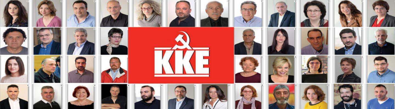 Αυτοί είναι οι 42 υποψήφιοι ευρωβουλευτές του ΚΚΕ