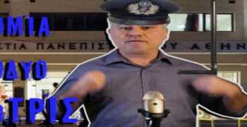 Βάλτε διοικητή της Πανεπιστημιακής Αστυνομίας τον Καλαμπόκα και βοηθό τον Κορκονέα
