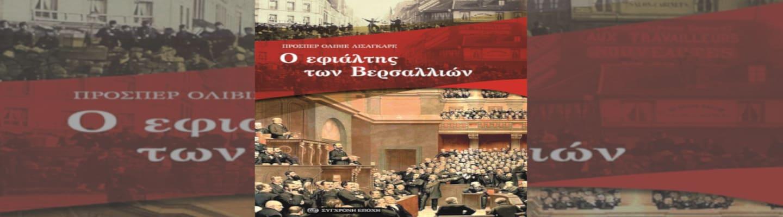 Βιβλιοπαρουσίαση: «Ο εφιάλτης των Βερσαλλιών»