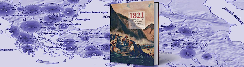 Βιβλιοπαρουσίαση: «1821 - Η Επανάσταση και οι απαρχές του ελληνικού αστικού κράτους»
