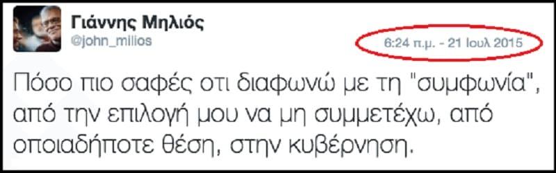 Γιάννης Μηλιός: «Αναγκαίος ο διάλογος και η στήριξη στο ΚΚΕ»